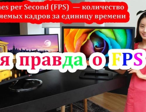 FPS — Вся правда о ФПС❗️❕ Часть 1 — Мониторы 💻