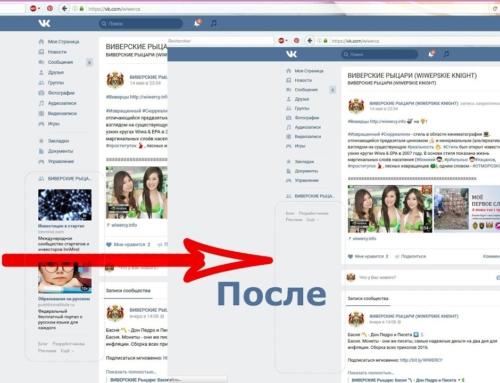 Решено! Как убрать рекламу в вк. Новый дизайн 2021! как убрать рекламу в вконтакте!