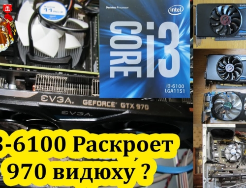 Раскрыть видеокарту GTX 970 Раскрывает ли процессор i3 видеокарту?