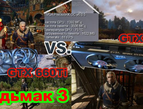 Сравнение видеокарт GTX970 vs GTX660 Ti Ведьмак 3 + бенчмарки