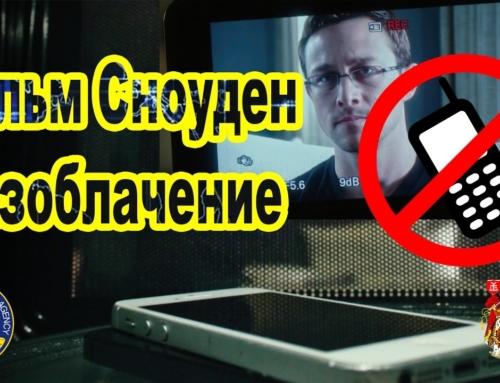 Сноуден разоблачение фильма: мобильник в микроволновке