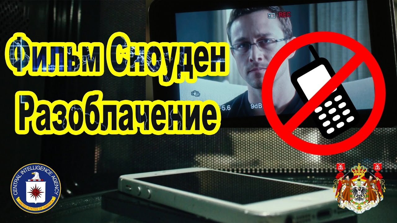 Сноуден разоблачение фильма