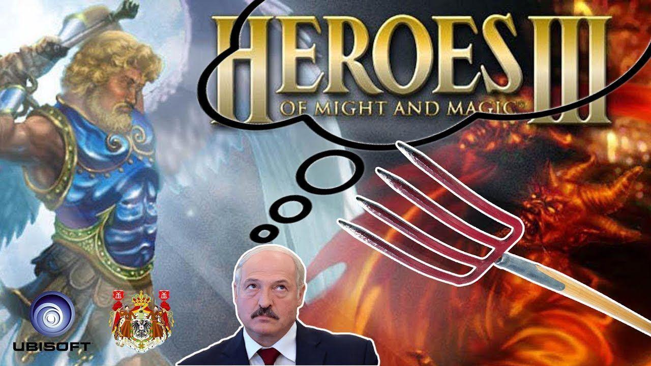 Лукашенко разрабатывает игру Герои 3. Обещание Лукашенко!