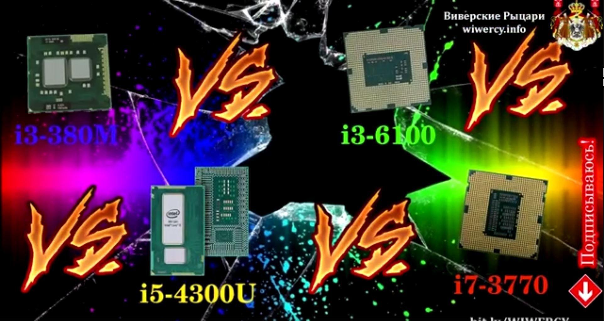 Обзор по процессорам Intel. Рендеринг в Vegas Pro 14