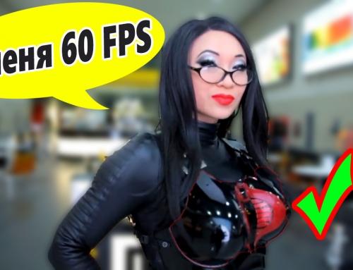 Как увеличить FPS в играх?  На что влияет FPS?