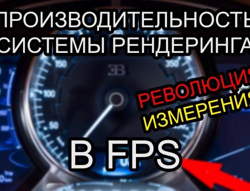 Измерение производительности системы для рендеринга в FPS.