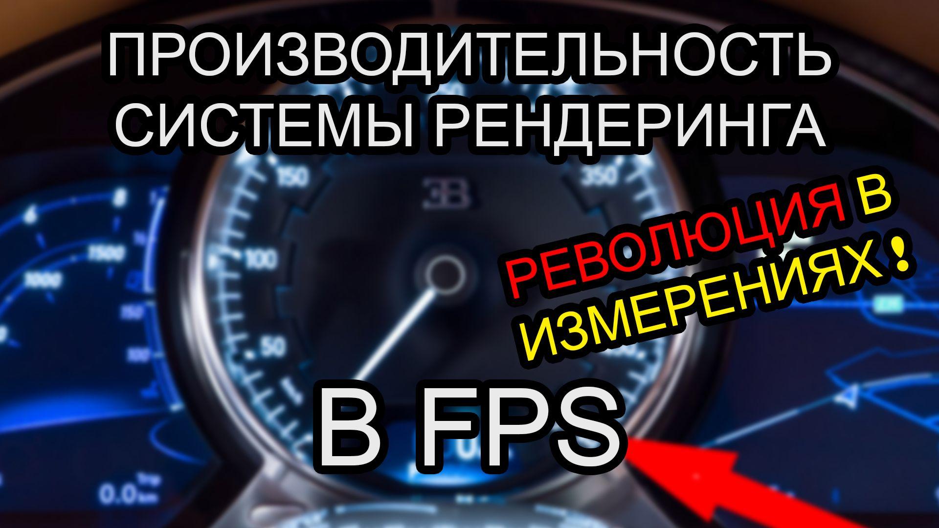Измерение производительности системы для рендеринга в FPS. Измеряйте в единой системе измерения - ФПС для сравнения скорости рендеринга. Сравнение систем в ФПС для рендеринга! Ссылка на Excel-файл httpsbit.lyFPS-Renderings Подписаться мгновенно httpbit.lyWIWERCY По вопросам рекламы wiwercy@gmail.com Сайт httpwiwercy.info Группа Fb httpswww.facebook.comwiwepa Живой Журнал httpwepa-wiwepa.livejournal.com Coub httpcoub.comwiwer.ca Спасибо всем за поддержку! Вы ставите лайк - и смотрите новые смешные ролики, самая честная сделка. Как часто будут выходить новые трейлеры зависит от вашей активности, просто жмите мне нравится, комментируйте, делитесь с друзьями и кидайте в предложить новости в сообществах на которые подписаны. Создатели Извращенного Сюрреализма (Виверские рыцари) - отличаются предвзятым цинизмом и ненормальным (альтернативным) взглядом на существующую реальность. На нашем сайте httpwiwercy.info еще больше приколов, которые ютуб блочит по цензуре. Стиль был осознан и создан известными в узких кругах Wiwa & EPA в 2007 году. В основе стиля показана жизнь маргинальных слоёв населения (бомжей, рИальных пацанов, проституток, преподавателей вузов, лесных извращенцев), одним словом - ОТМОРОЗКОВ. Мы не претендуем на первенство в области прикольных переводов, мы показываем действующую реальность.