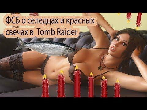 Лара крофт селёдка, свечи, ФСБ
