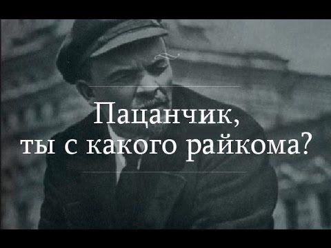 пацанчик ты с какого райкома - Ленин. Герой на героине