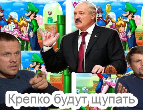 Нас будут Щупать со всех сторон и другие сексуальные домогательства Лукашенко на выборах 2020