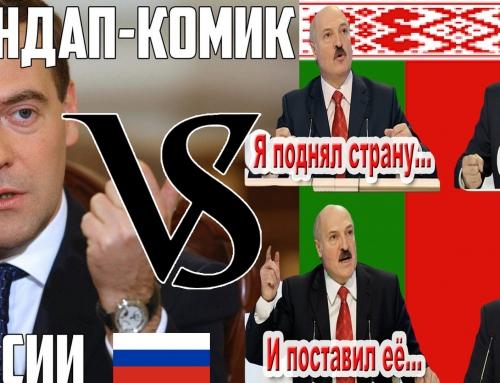 Медведев и поэзия Лукашенко