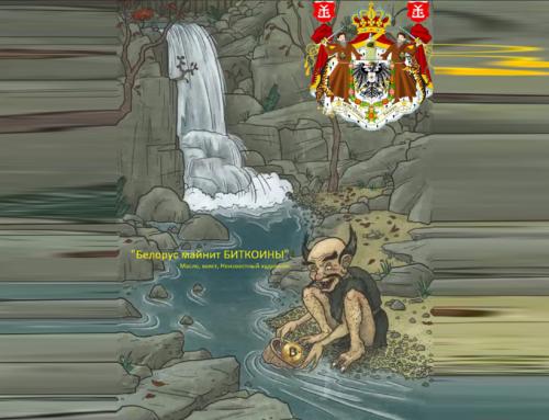 Типичный белорусец добывает криптовалюту.
