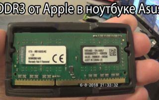 Будет ли работать DDR3 от Apple в обычном ноутбуке Asus.