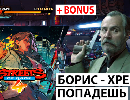 Борис Бритва или Борис Хрен Попадешь в Street of Rage 4