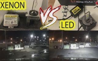 Замена Xenon на Led - нужно ли менять ксенон на Светодиоды в авто?