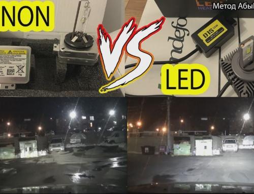 Замена Xenon на Led — нужно ли менять ксенон на Светодиоды в авто?