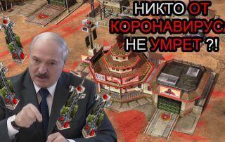 Коронавирус: Пропаганда и Лукашенко спасают?!