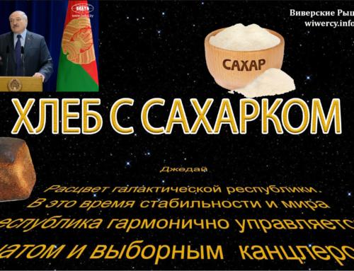 Собачий хлеб Лукашенко. Как доедать хлеб за собакой или хлеб с сахарком.
