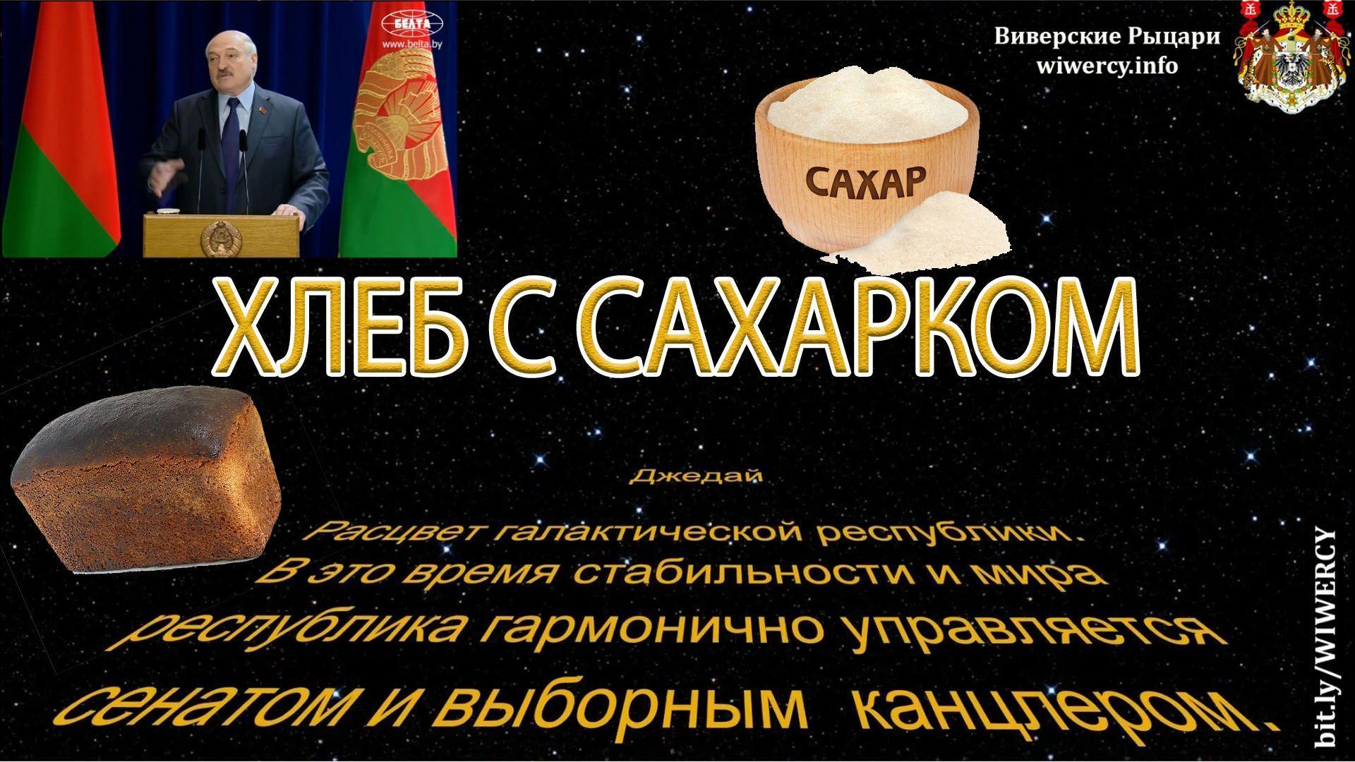 Собачий хлеб Лукашенко. Как доедать хлеб за собакой или хлеб с сахарком